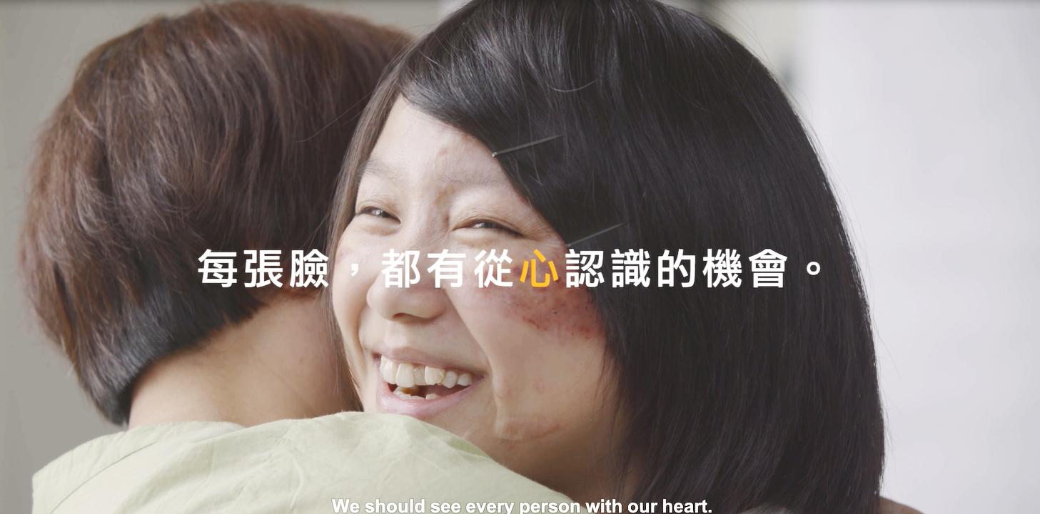 臉部平權影片「從心認識篇」。