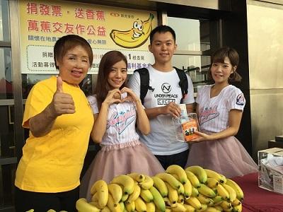 護蕉農、挺陽光,新光萬蕉做公益!